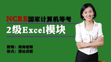 NCRE 二级Excel模块