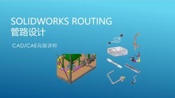 SOLIWORKS ROUTING管道和管筒设计