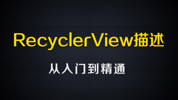 尚硅谷Android视频《RecyclerView》