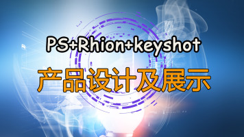 PS+Rhion/Alias+keyshot产品设计及展示【D谛国学堂】
