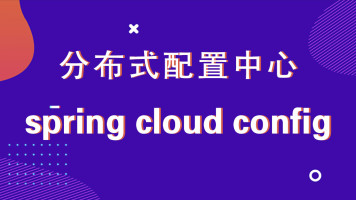 分布式配置中心spring cloud config【云析学院】