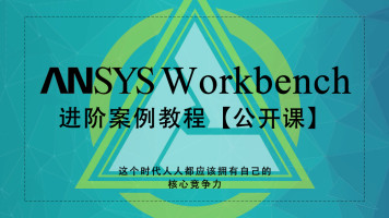 Workbench公开课
