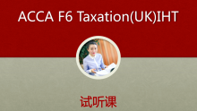 ACCA F6 Taxation(UK)-IHT