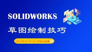 SOLIDWORKS草图绘制技巧