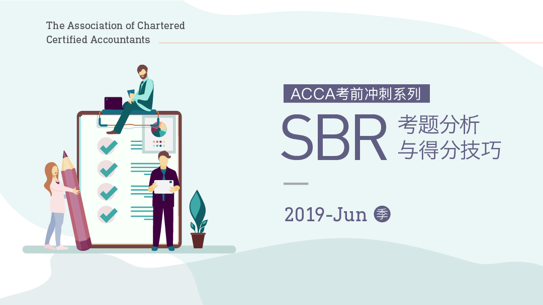【Jun-2019季】ACCA SBR考前冲刺:Get easy marks in Section A