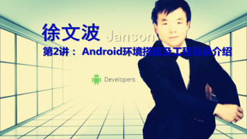 Android精讲精练(2)