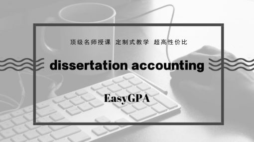 dissertation accounting海外辅导