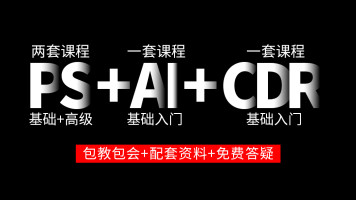 PS+AI+CDR-大师班