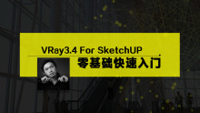 VRay3.4 for sketchup零基础快速入门
