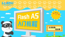 Flash AS2.0代码初级入门