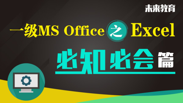 一级MS Office之Excel必知必会篇