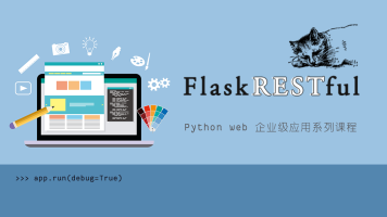 Flask RESTful API 开发