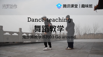 趣味班|舞蹈教学——鬼步舞教学系列03 Go around转圈