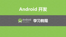 Android开发—Android Studio学习教程