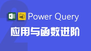 Excel Power Query 第2季 可视化应用及M函数入门 [朱仕平]