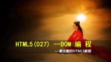 HTML5--DOM编程