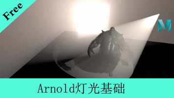 Arnold灯光基础