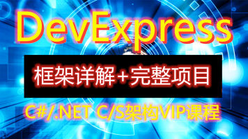 DevExpress框架+企业级C/S项目(Winform/Dev/C#/.NET/WCF)