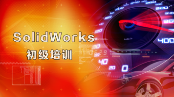SolidWorks初级培训