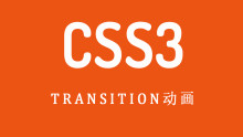 CSS3 transition动画