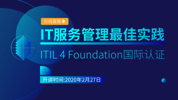 国际ITIL 4Foundation认证