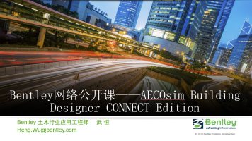 AECOsim Building Designer CONNECT Edition 应用流程