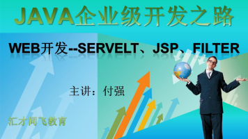 web开发/Servlet/Session/JSP/Filter/标签
