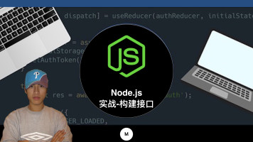 Express核心API精讲实战接口构建(node+mongo+token+passport)