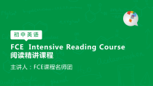 FCE  Intensive Reading Course  阅读精讲课程