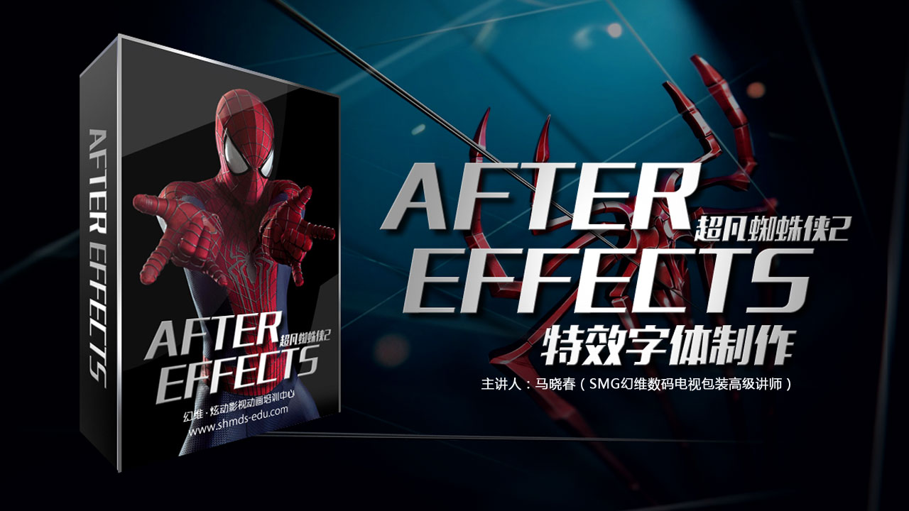 After Effects(AE)超凡蜘蛛侠2特效字体制作(一讲)