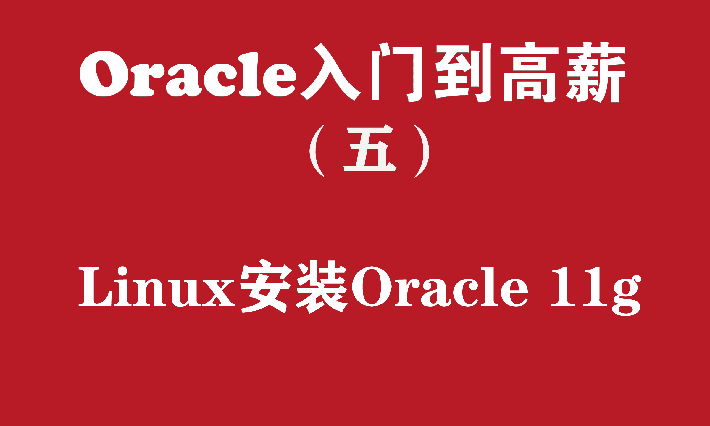 Linux快速安装Oracle11g