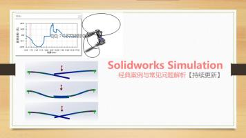 Solidowrks Simulation常见问题解析