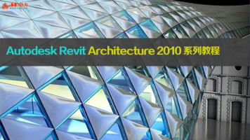 Autodesk Revit Architecture2010系列教程【3D四六级认证课程】