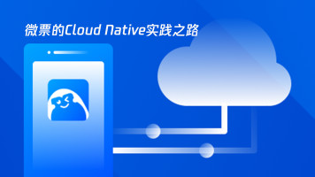 微票的Cloud Native实践之路