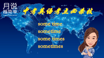 中考英语考点必杀技 sometime some time  sometimes  some times