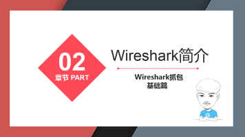 wireshark抓包基础---wireshark简介