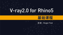 V-ray2.0 for Rhino5基础课程