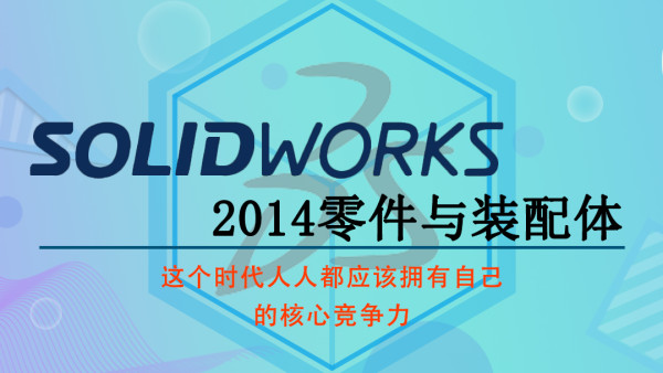 SolidWorks2014零件与装配体