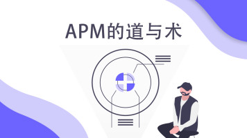 Android APM的道与术