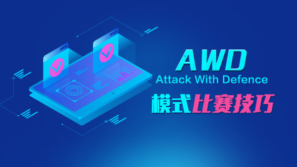 AWD(Attack With Defence)模式比赛技巧