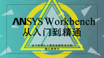 Ansys Workbench从入门到精通