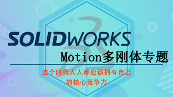 SolidWorks Motion多刚体分析专题