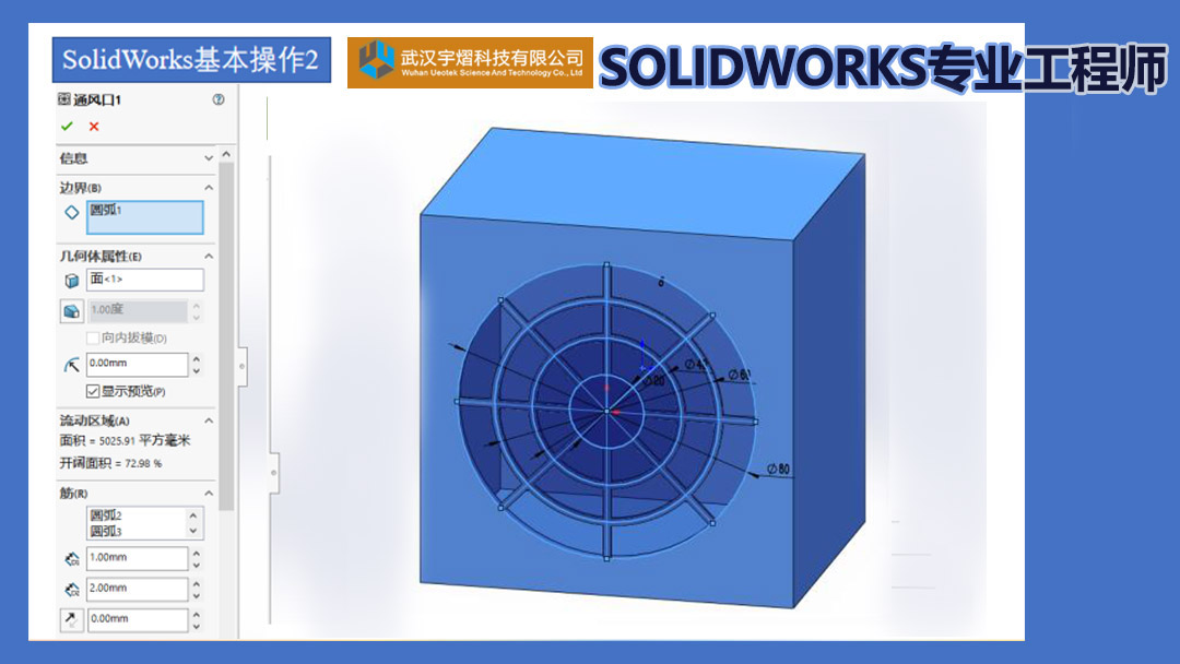 Solidworks 技能