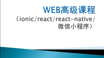 WEB高级课程(ionic/react/react-native/微信小程序)