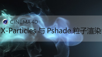 X-Particles与Pshade粒子渲染