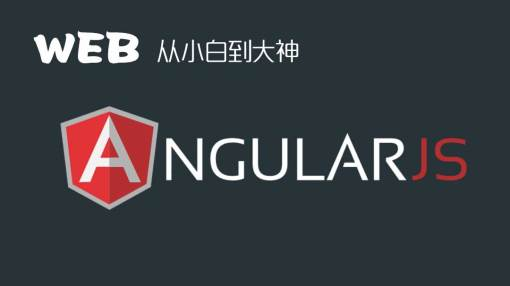 AngularJS-Web前端从小白到大神