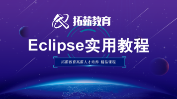 java java基础 eclipse eclipse使用 eclipse教程 java零基础