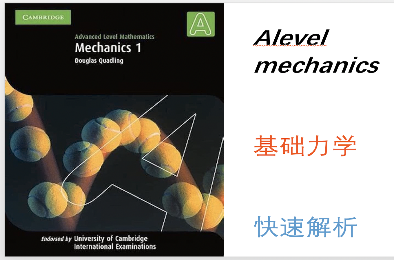 Alevel mechanics 基础力学