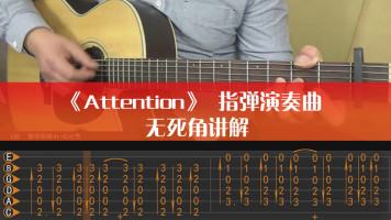 《Attention》吉他指弹曲(无死角教学)【七星指弹】