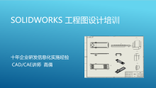SolidWorks工程图设计